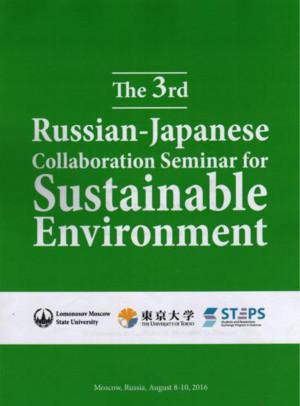 Отчет о проведенном III Российско-японском семинаре по устойчивости среды