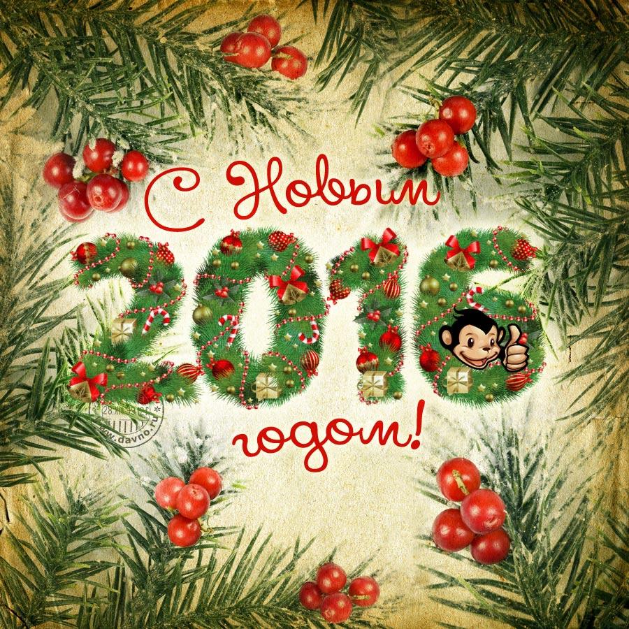 плакаты с новым годом 2016